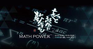 mathpower