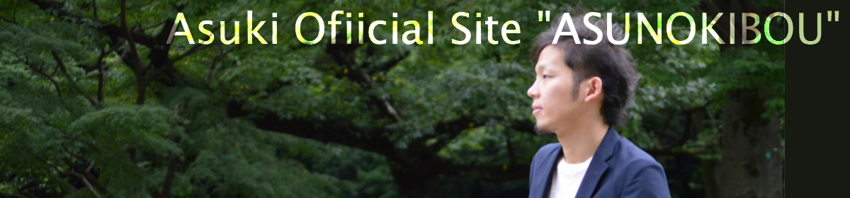 あすのきぼう|横山明日希公式ウェブサイト